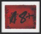 Tàpies, Antoni - Grafismes sobre fons vermells