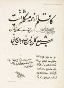 Auguste Herbin - La langue arabe moderne
